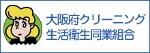 大阪府クリーニング生活衛生同業組合